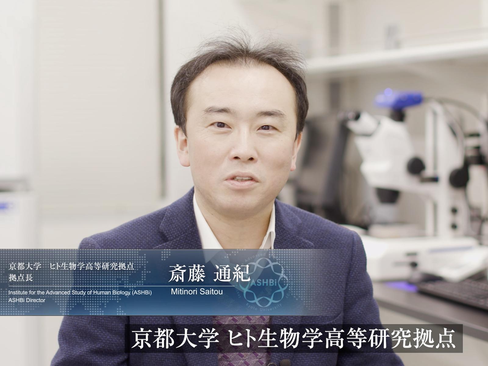 斎藤通紀 拠点長のインタビュー動画が公開