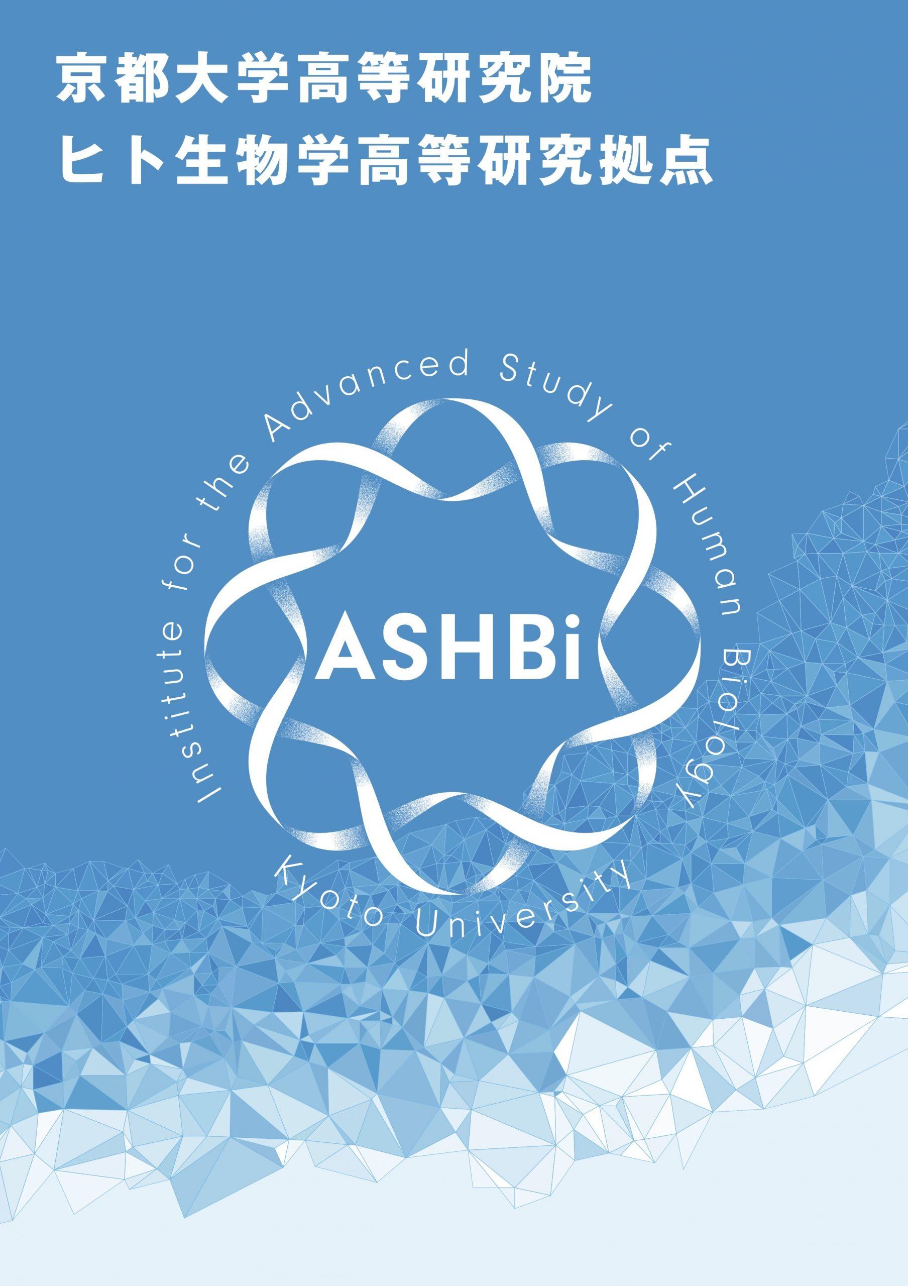 ASHBi パンフレット