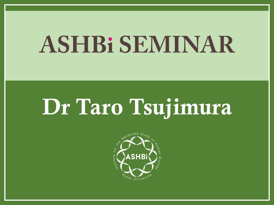 ASHBi Seminar(辻村 太郎 博士)