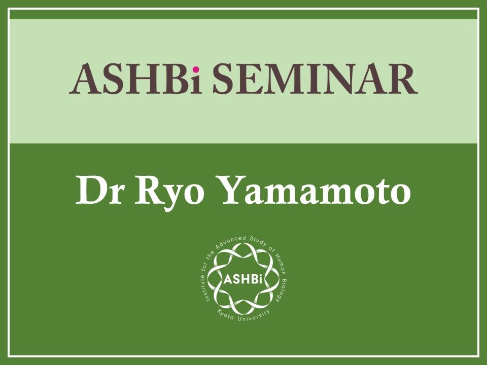 ASHBi Seminar(山本 玲 博士)