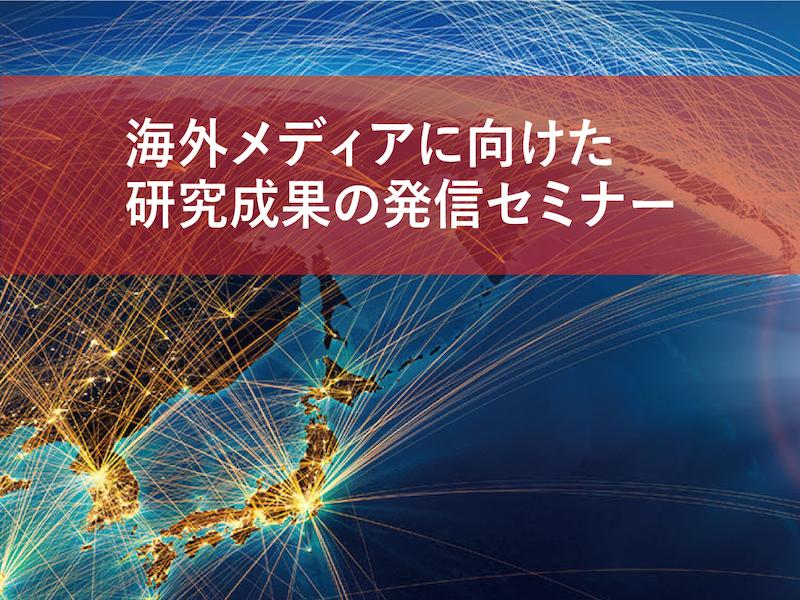 開催報告:海外メディアに向けた研究成果の発信セミナー(効果的なストーリーとビジュアル作り)