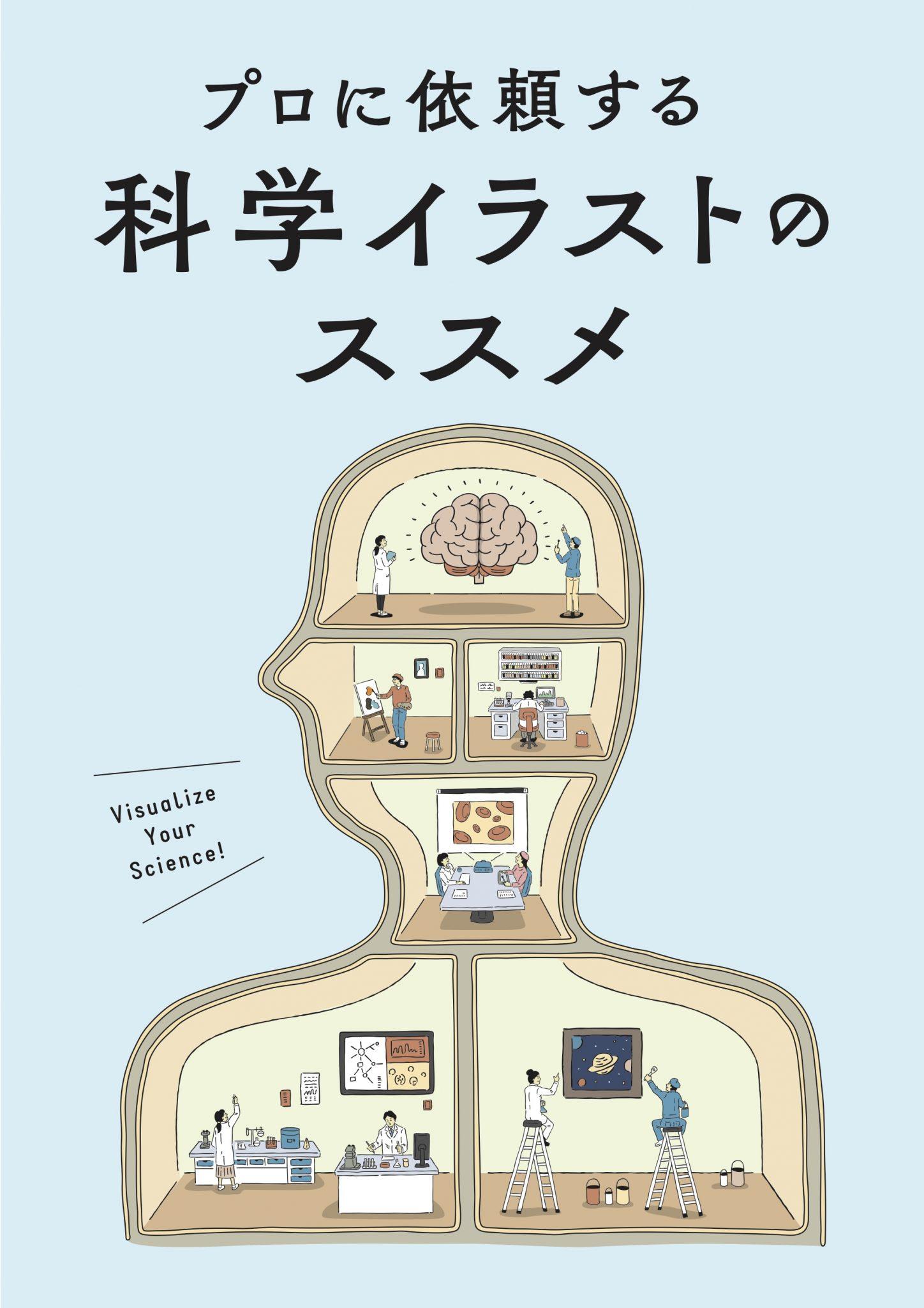研究をひとめで伝える科学イラストセミナー&冊子『プロに依頼する科学イラストのススメ』