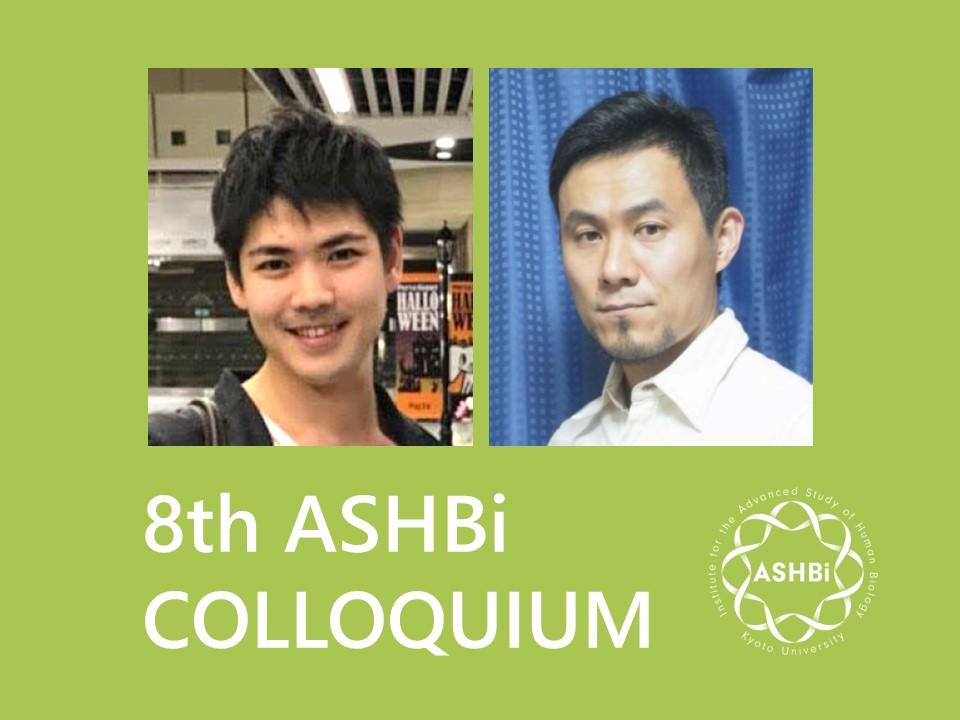 第8回 ASHBi Colloquium (斎藤グループ、伊佐グループ)