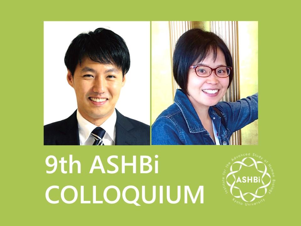 第9回 ASHBi Colloquium (平岡グループ、山本(拓)グループ)
