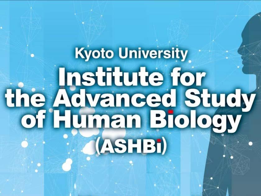 ヒト生物学高等研究拠点(ASHBi) キックオフシンポジウム