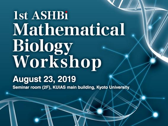 第1回 ASHBi数理生物研究集会