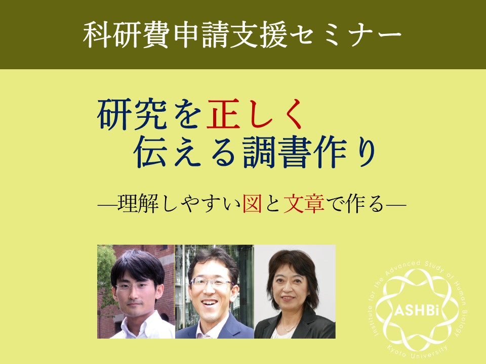 開催報告:科研費申請セミナー(研究を正しく伝える調書作り)
