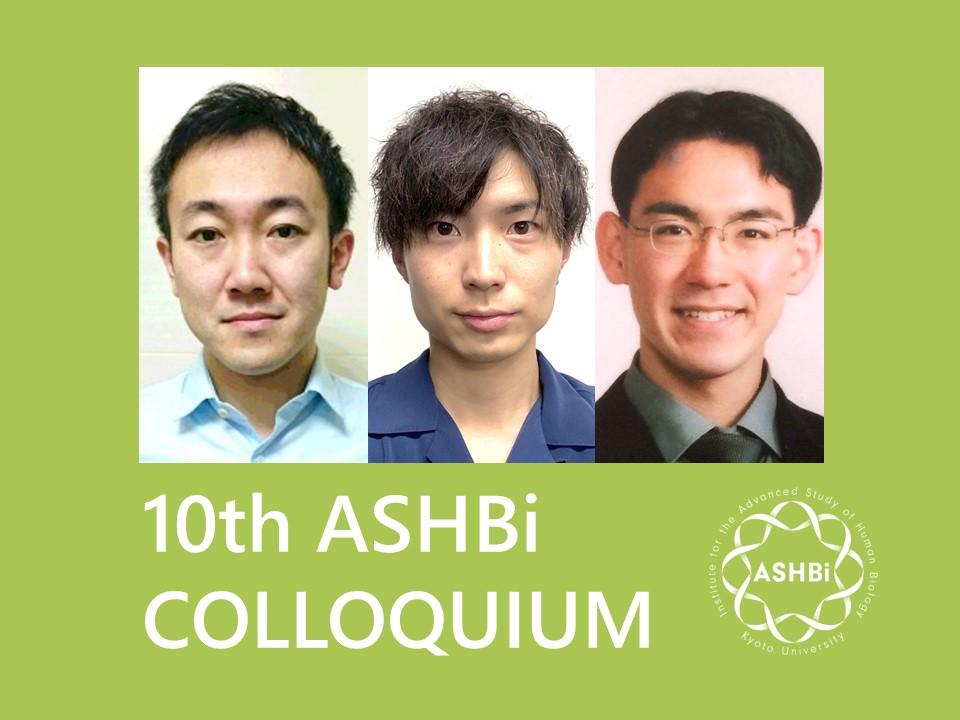 第10回 ASHBi Colloquium (柳田グループ、永樂グループ)