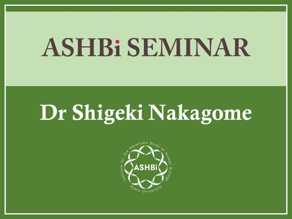 ASHBi Seminar(中込 滋樹 博士)