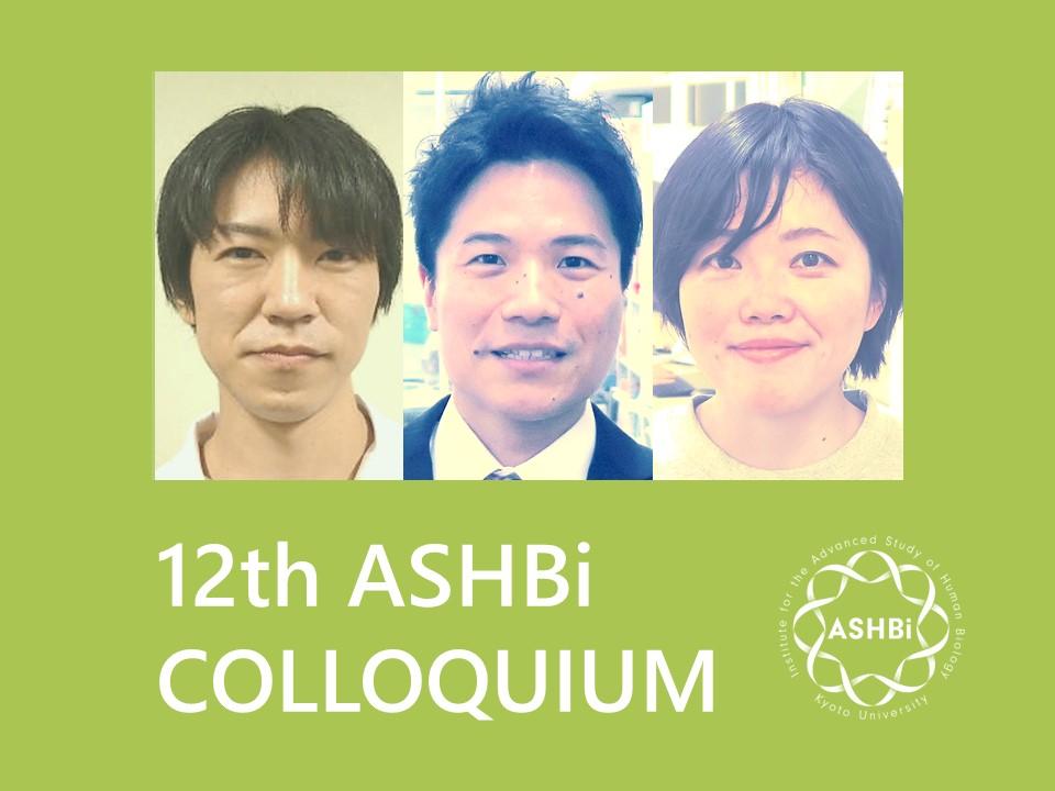 第12回 ASHBi Colloquium