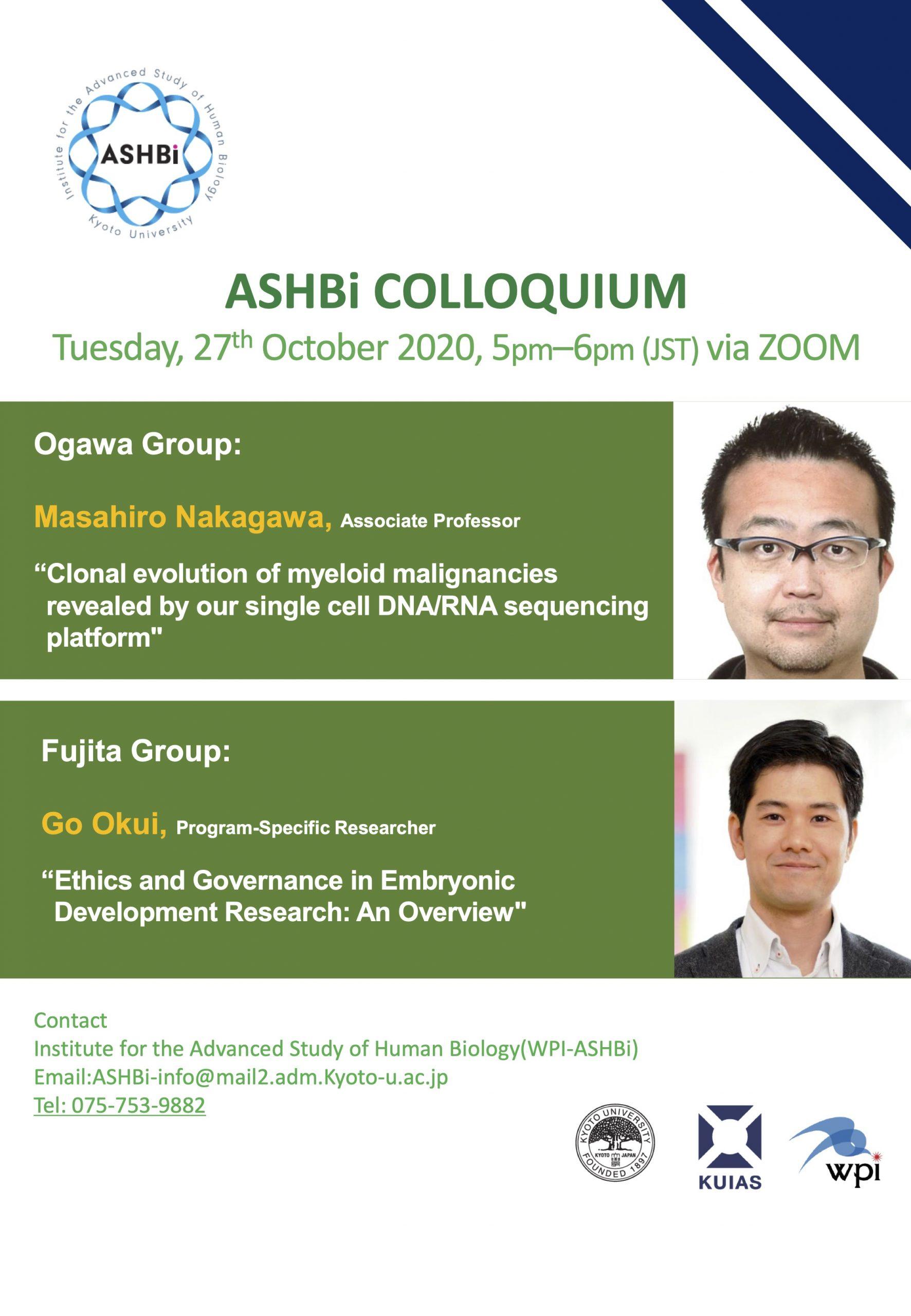 第11回 ASHBi Colloquium (小川グループ、藤田グループ)