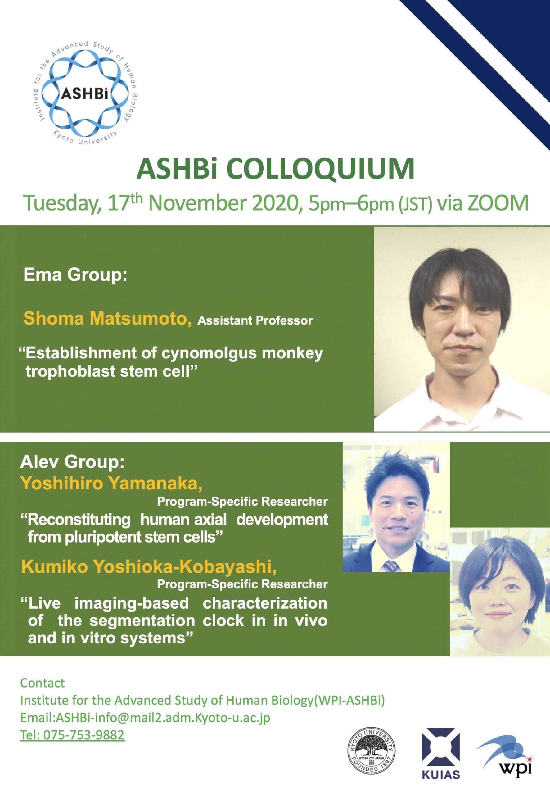 第12回 ASHBi Colloquium (依馬グループ、アレヴグループ)