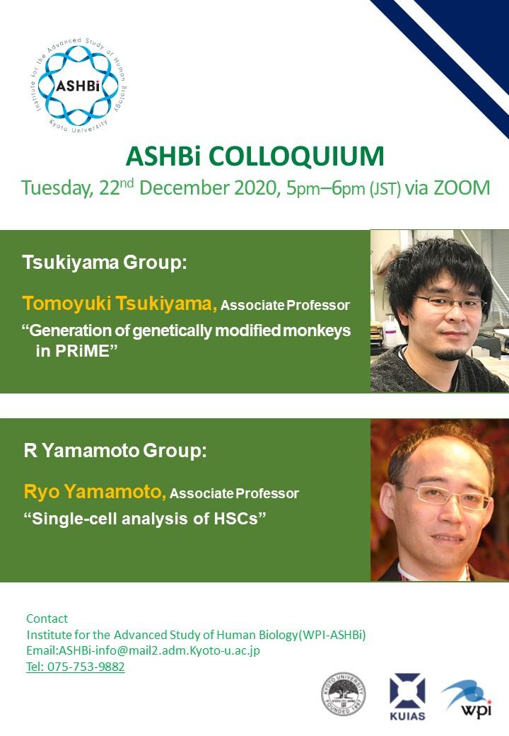 第13回 ASHBi Colloquium (築山グループ、山本(玲)グループ)
