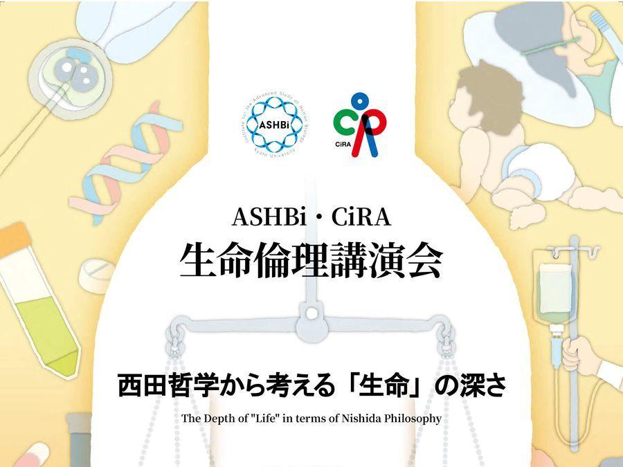 CiRA・ASHBi 生命倫理講演会『西田哲学から考える「生命」の深さ』