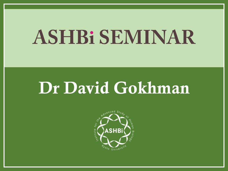 ASHBi セミナー (David Gokhman博士)