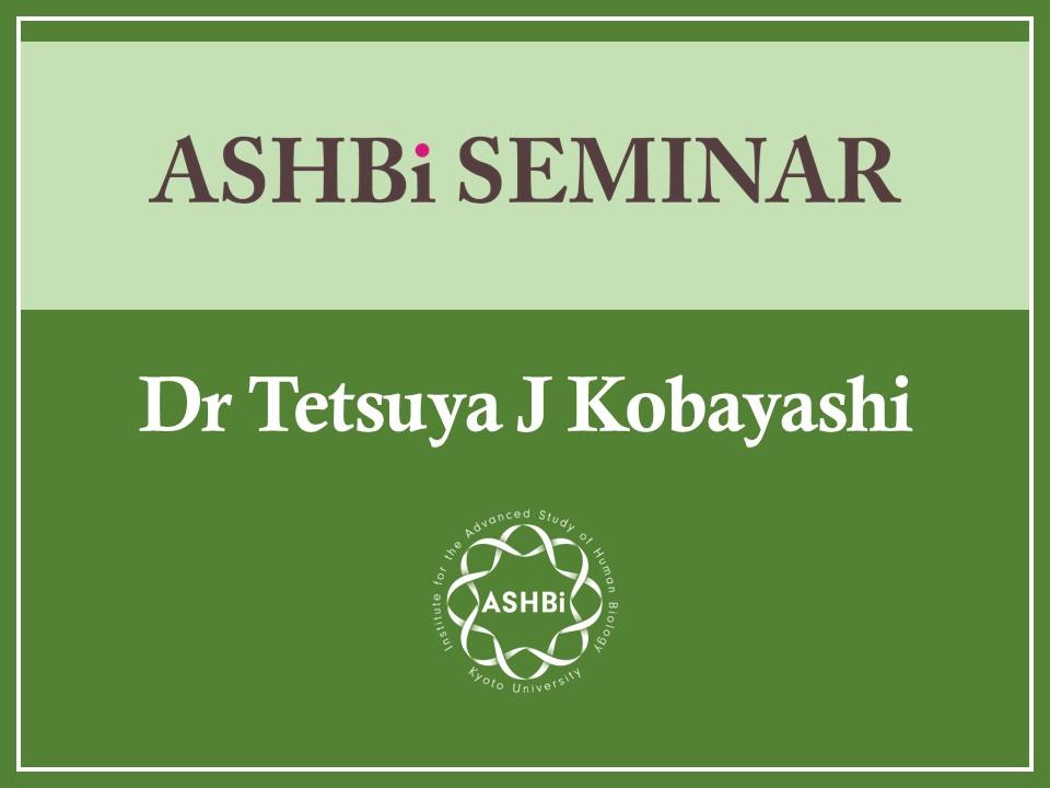 ASHBi セミナー (小林 徹也 博士)