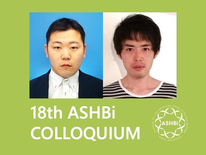 第18回 ASHBi Colloquium (平岡グループ、山本 (拓)グループ)