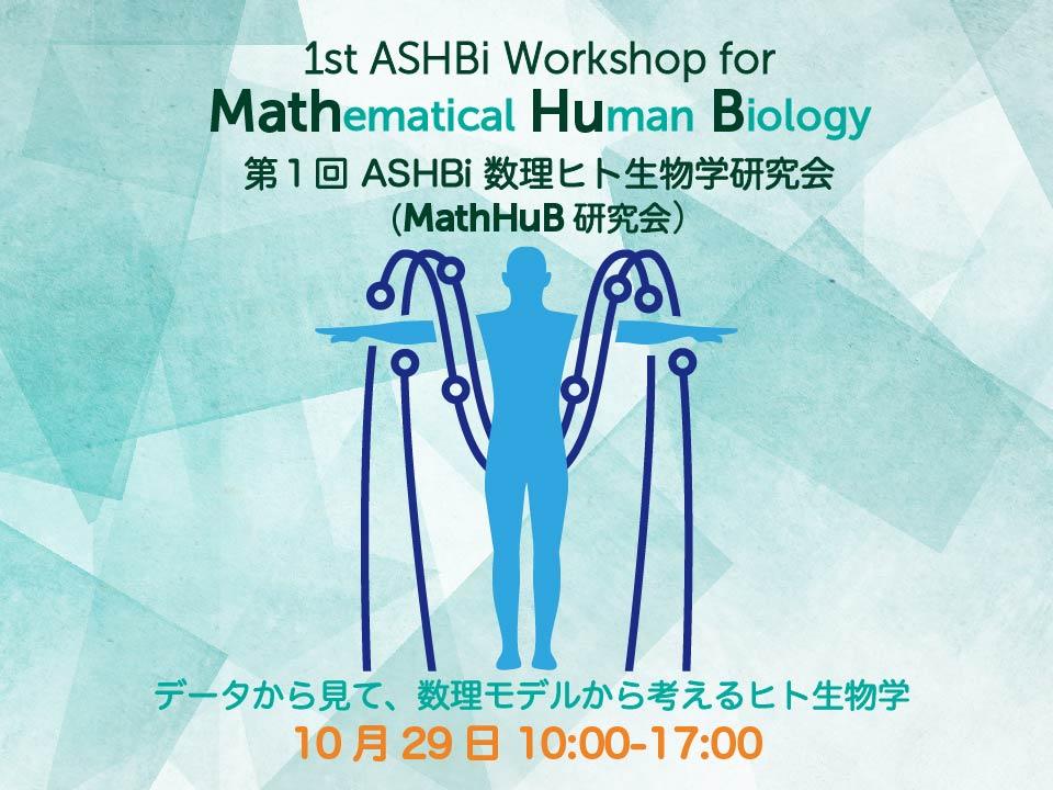 第1回 ASHBi 数理ヒト生物学研究会 (MathHuB研究会)