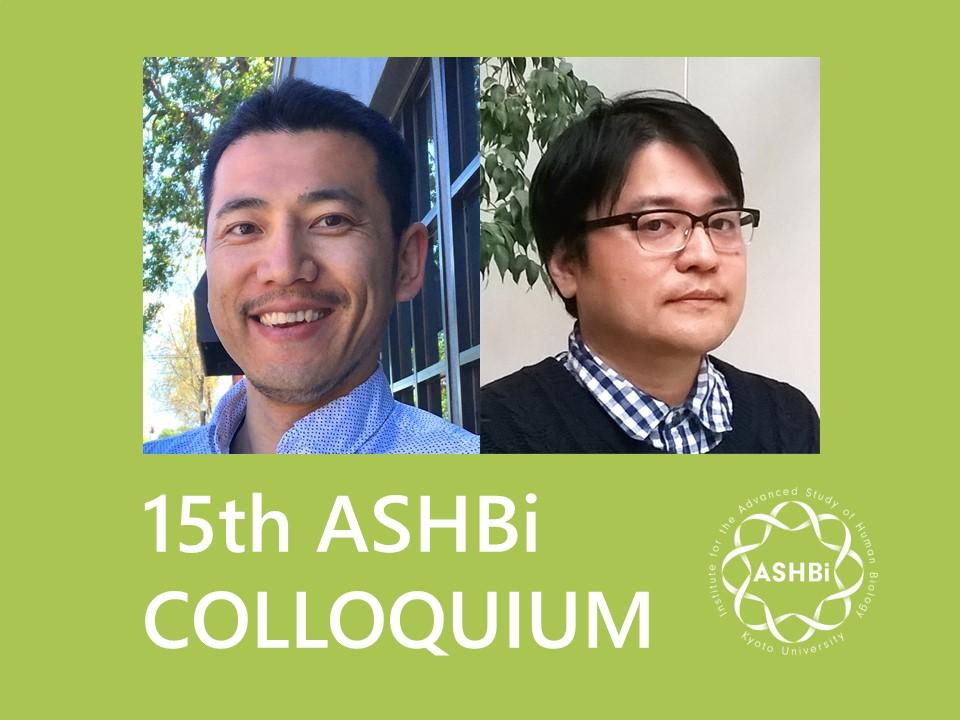 第15回 ASHBi Colloquium (Bourqueグループ、雨森グループ)