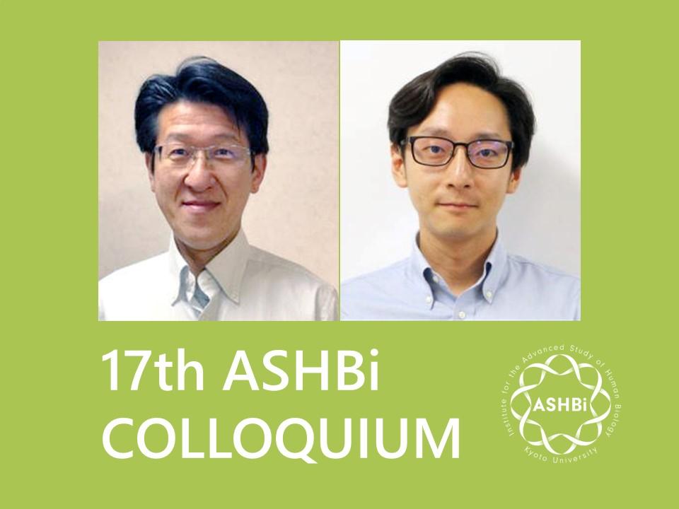 第17回 ASHBi Colloquium (斎藤グループ、伊佐グループ)