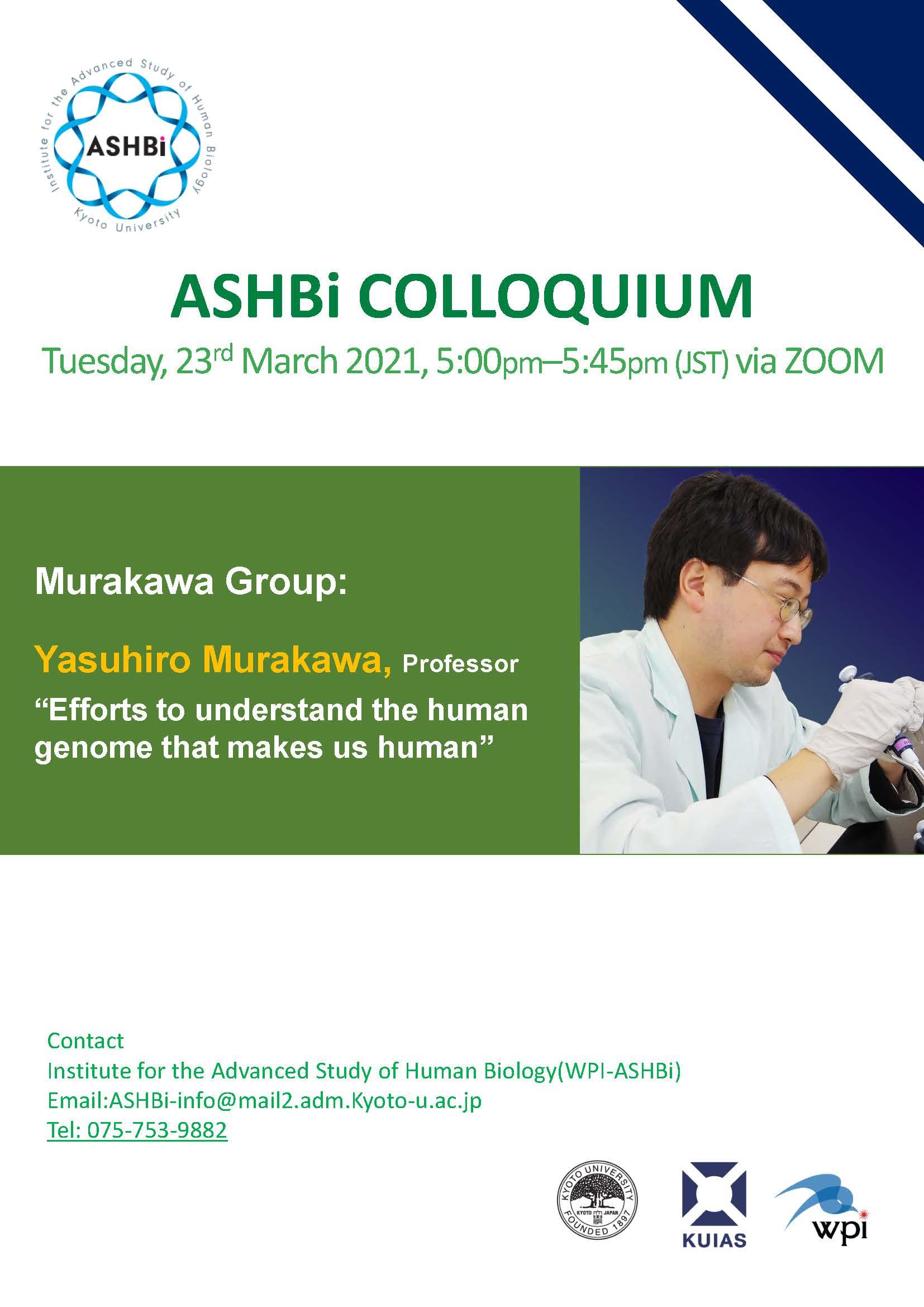 第16回 ASHBi Colloquium  (村川グループ)