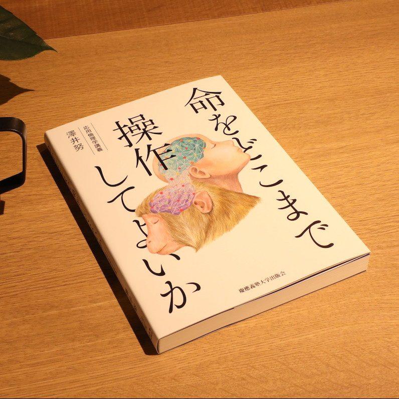 澤井努 特定助教の新著『命をどこまで操作してよいか』が出版されました