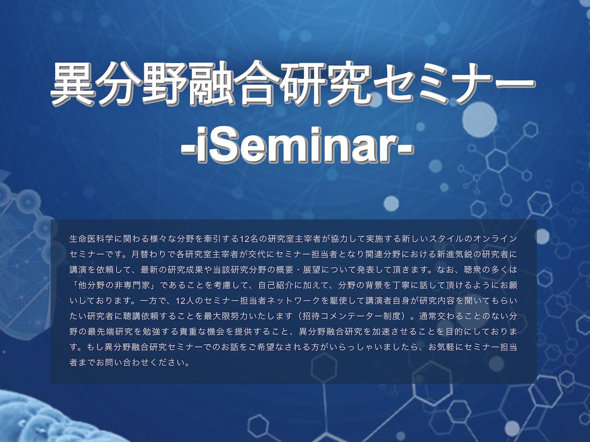 山本玲 主任研究者、岩見真吾 連携研究者らが異分野融合研究セミナー「iSeminar」を発足