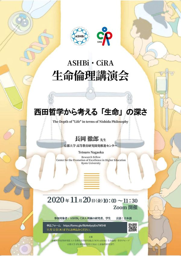 """ASHBi–CiRA Bioethics Lecture """"TheDepth of 'Life' in terms of Nishida Philosophy"""""""