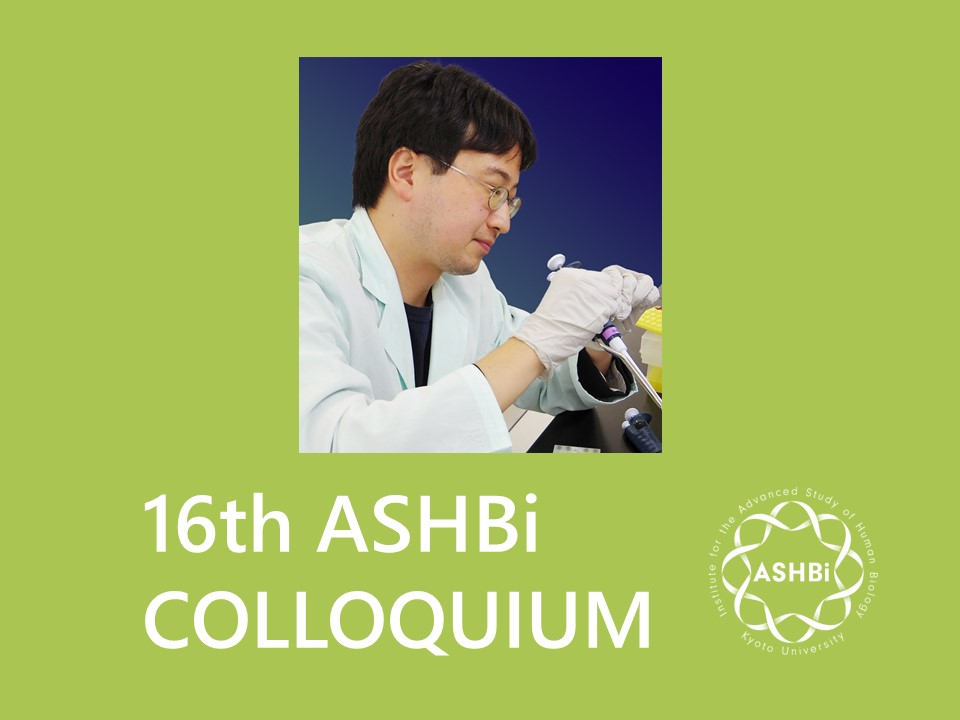 16th ASHBi Colloquium (Murakawa Group)