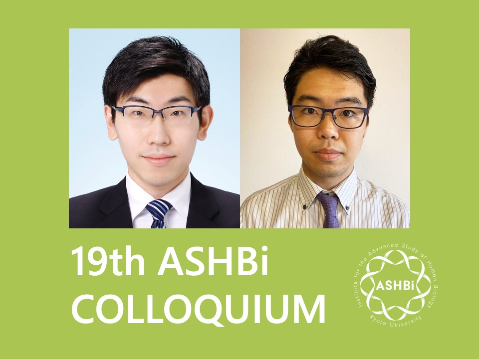 19th ASHBi Colloquium (Eiraku Group and Yanagita Group)